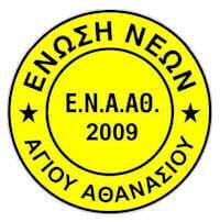 enosi_neon_agiou_athanasiou